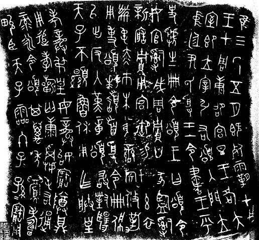 Great Seal Script