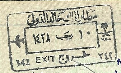 Islamic Calendar stamp issued at King Khalid airport