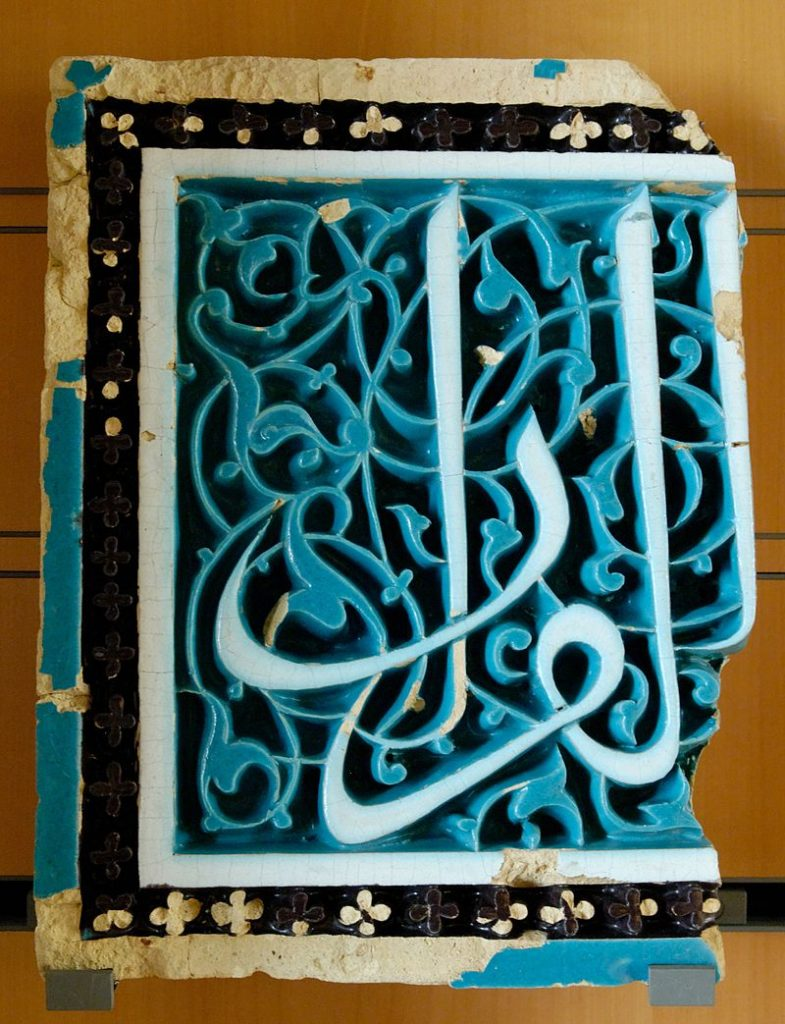 Part of a 15th-century ceramic panel from Samarkand with white calligraphy on a blue arabesque background