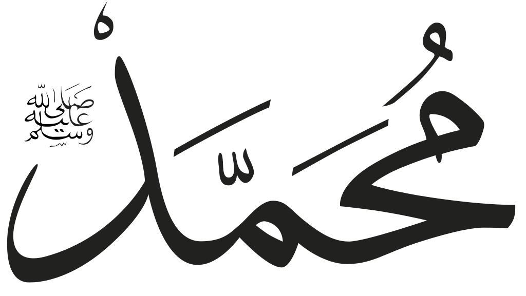 The name Muhammad written in Thuluth